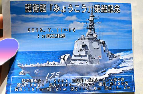 頂きもの★乗艦記念カード