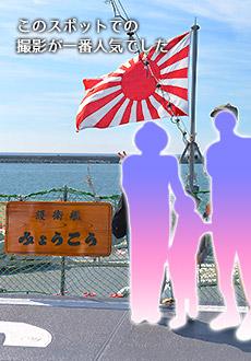 日章旗とみょうこうで記念撮影。
