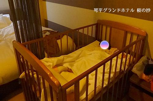 琴平グランドホテル 桜の抄 お部屋に用意されたベビーベット