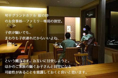 琴平グランドホテル 桜の抄 ファミリー用のお食事処