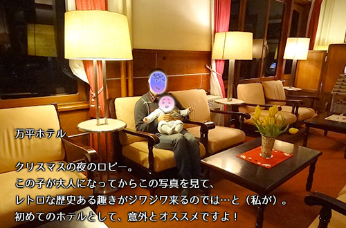 軽井沢 万平ホテル クリスマスのロビー