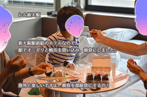 レム新大阪の朝食をお部屋で