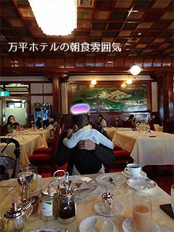 軽井沢 万平ホテルの朝食風景。