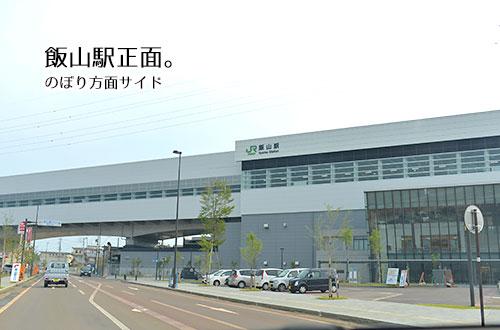 飯山駅の全景、上り方面サイド