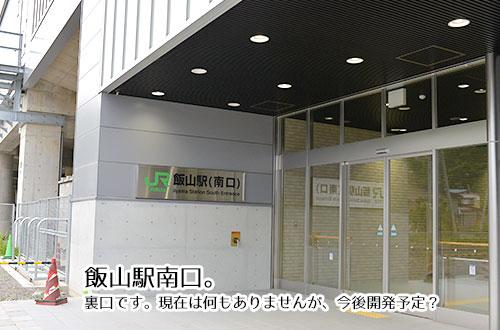 飯山駅の南口
