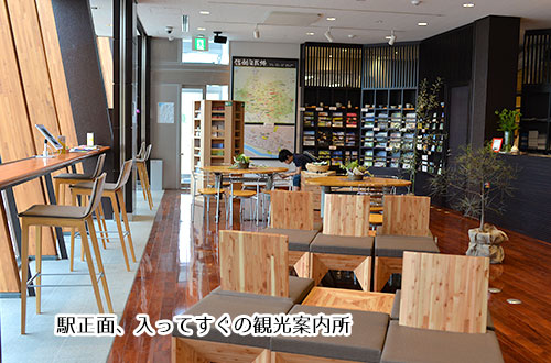 飯山駅の観光案内所