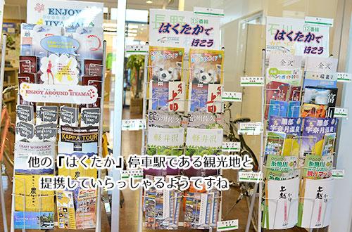 飯山駅の観光案内所のパンフ