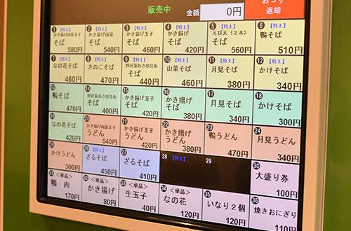 飯山駅の駅そばの券売機