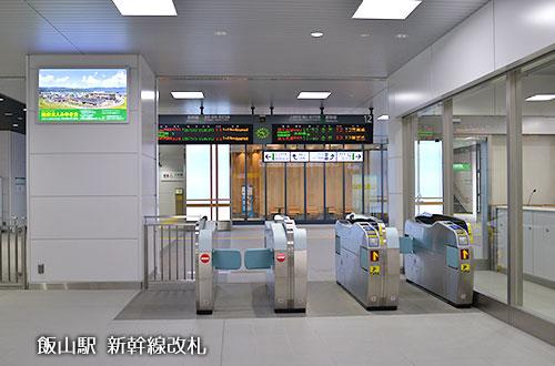 飯山駅の新幹線改札前