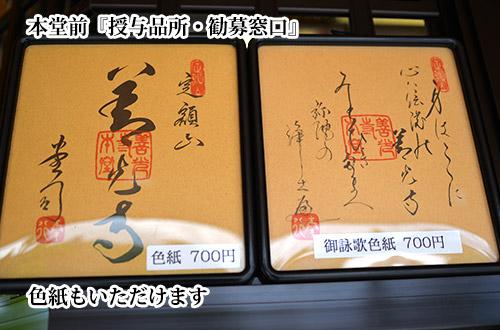 善光寺 本堂前の授与品所・勧募窓口で購入できる色紙