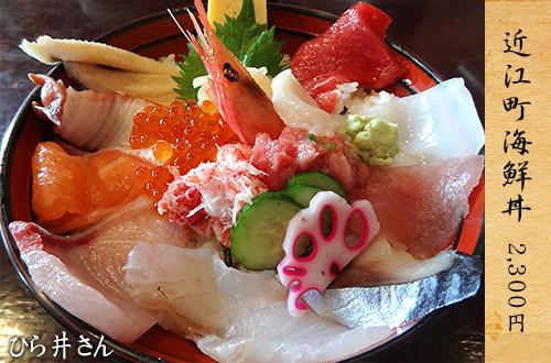 近江町市場のひら井 近江町海鮮丼