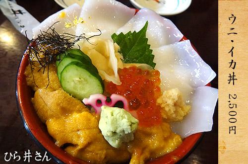 近江町市場のひら井 ウニ・イカ丼