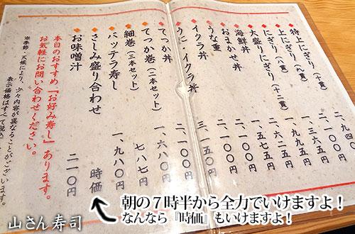 近江町市場の山さん寿司 本店 おしな書き