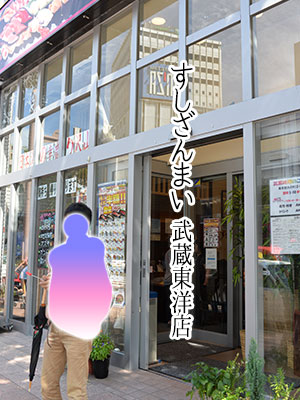近江町市場のすしざんまい 武蔵東洋店 エントランス