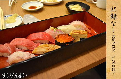 近江町市場のすしざんまい 武蔵東洋店 寿司セット