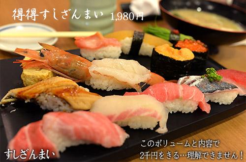 近江町市場のすしざんまい 武蔵東洋店 得得すしざんまい