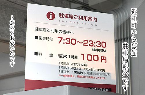 近江町いちば館駐車場 料金表