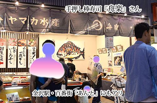 近江町市場の手押し棒寿司 舟楽
