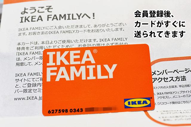 IKEAファミリーカードが送付されてきます
