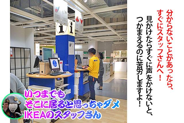 IKEAのインフォメーション