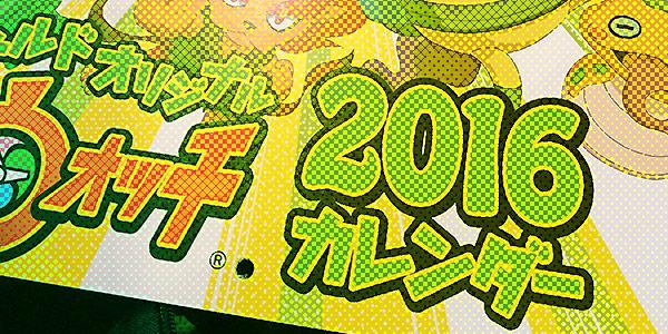 マクドナルド妖怪ウォッチカレンダー2016