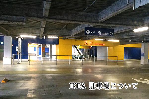 IKEAの駐車場について