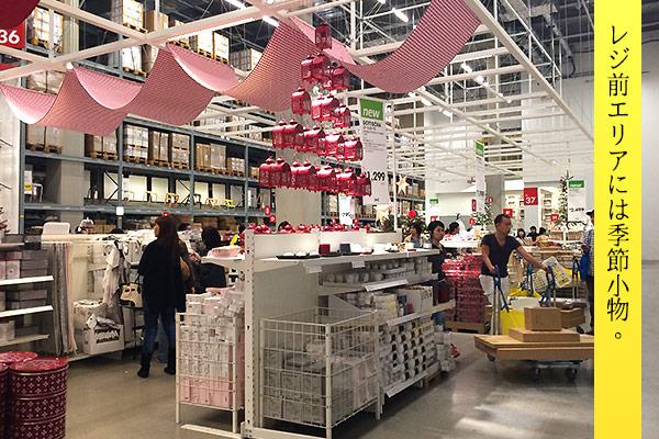 IKEAレジ前の季節小物エリア