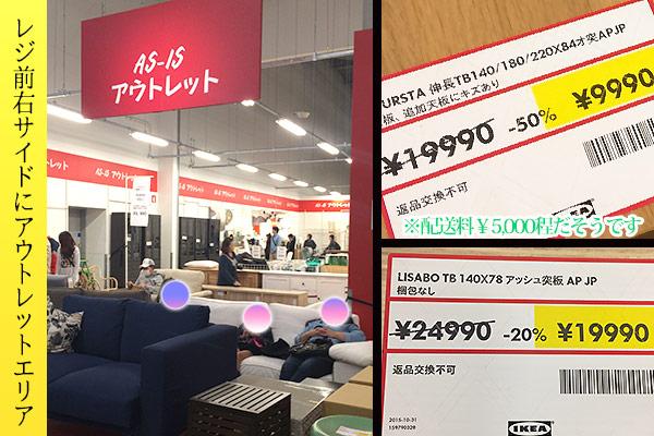 IKEAアウトレットコーナー