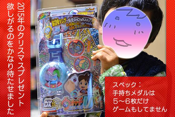DX妖怪ウォッチU プロトタイプ☆クリスマスプレゼントに