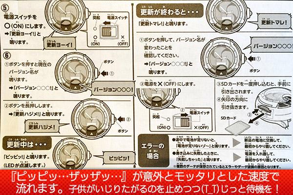 DX妖怪ウォッチU プロトタイプ☆更新方法説明書02