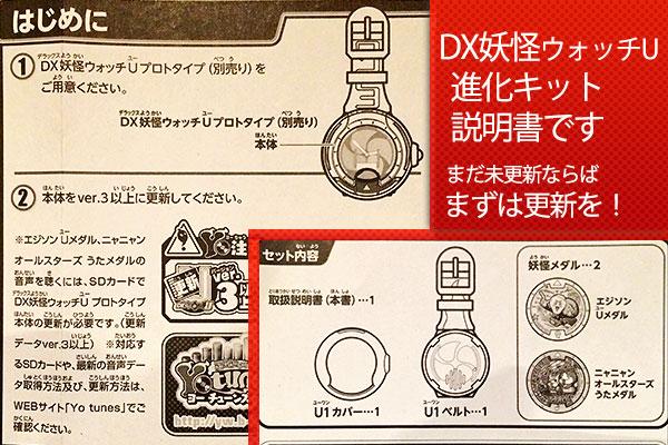 妖怪ウォッチ DX妖怪ウォッチU 進化キット★説明書