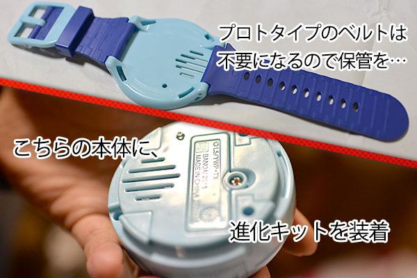 妖怪ウォッチ DX妖怪ウォッチU 進化キット★工程03