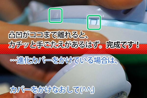 妖怪ウォッチDX Uの電池交換方法