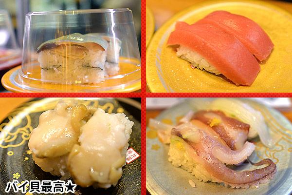 もりもり寿し 金沢駅前店 バイ貝ばってらげそマグロ