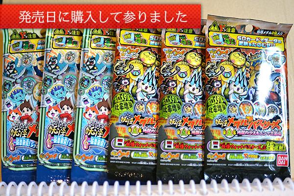 妖怪メダル新作を発売日に購入!