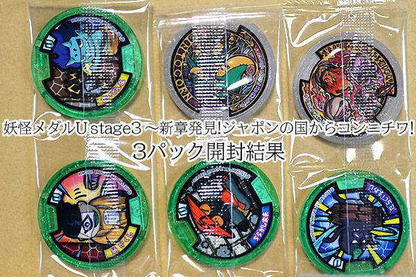 妖怪メダル ジャポンの国から…3パック開封結果