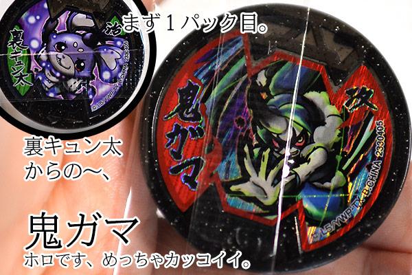 妖怪メダル 1パック目は鬼ガマ