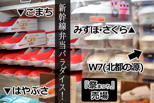 東京駅の駅弁・新幹線弁当 陳列01