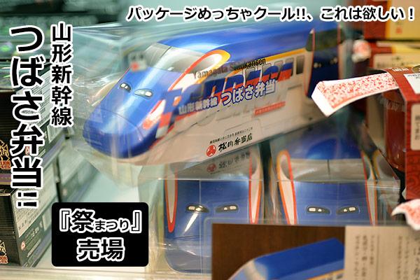 東京駅の駅弁・新幹線弁当 03