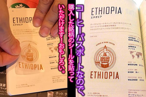スタバコーヒーパスポート