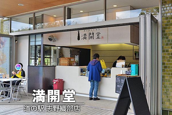 道の駅 志野・織部 鬼まんじゅうの満開堂
