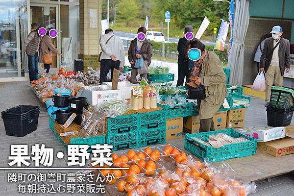 道の駅 志野・織部 御嵩町の産直野菜果物