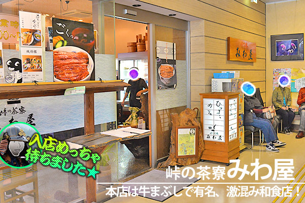道の駅 志野・織部 峠の茶寮 みわ屋