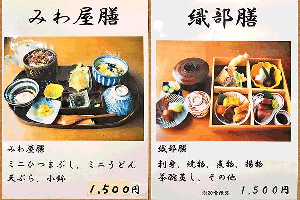道の駅 志野・織部 峠の茶寮 みわ屋おすすめメニュー