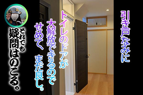 トイレに換気扇が無いのでドアを開放