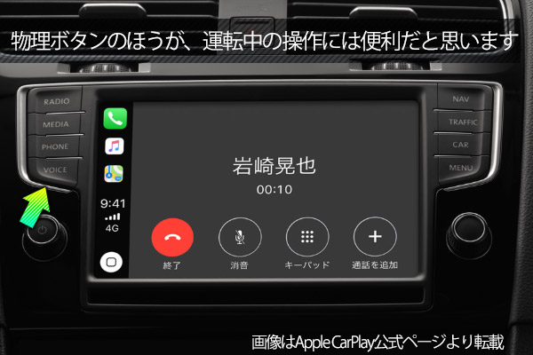 Apple CarPlayって何?