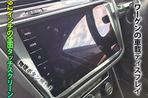ティグアン・Apple CarPlayって何?