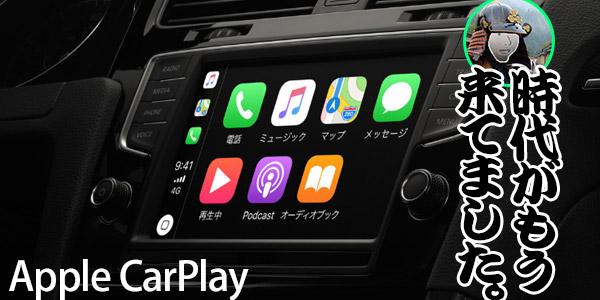 Apple カー プレイ