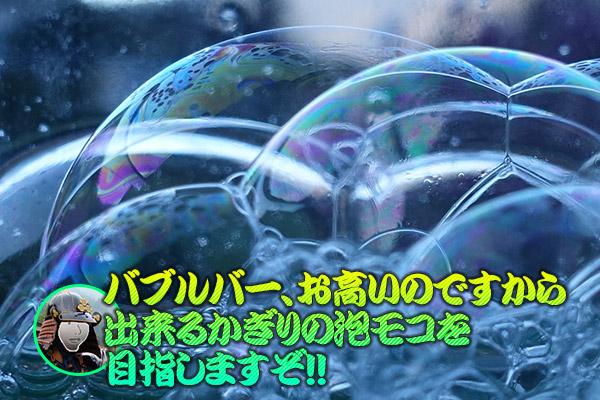 LUSHバブルバーで泡をモッコモコ