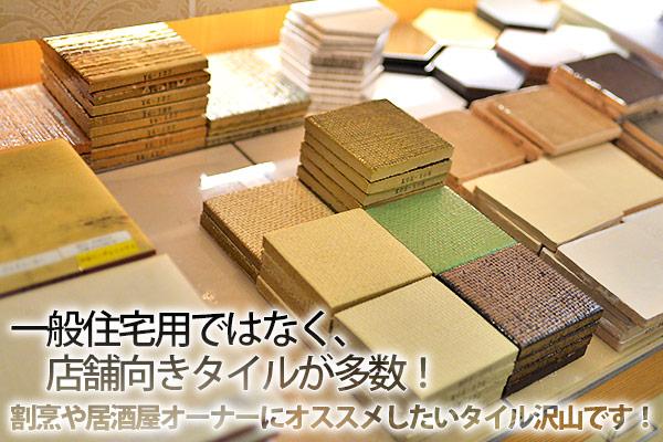 名古屋モザイクの東京ショールーム